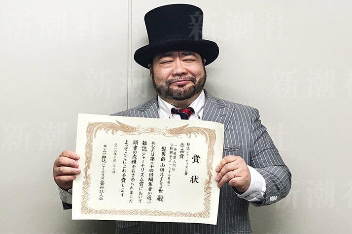 髭男爵 ルイ16世 ジャーナリズム大賞