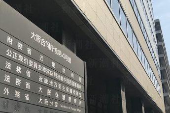 近畿財務局