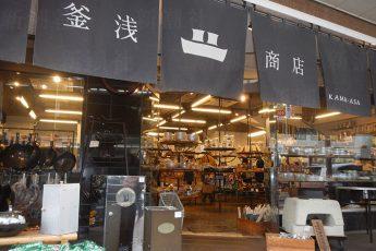 合羽橋の料理道具店「釜浅商店」