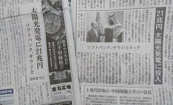 日系メディアがミスリードする「ソフトバンク・サウジ」太陽光発電計画の「実相」
