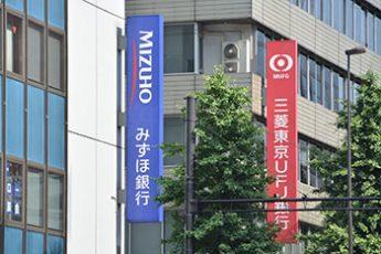 銀行の本音は(写真は三菱東京UFJ銀行の時のもの)