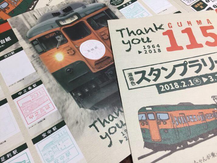 Thank you GUNMA 115系 湘南色スタンプラリー