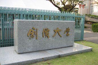 創価大学正門(Wikimedia Commonsより)