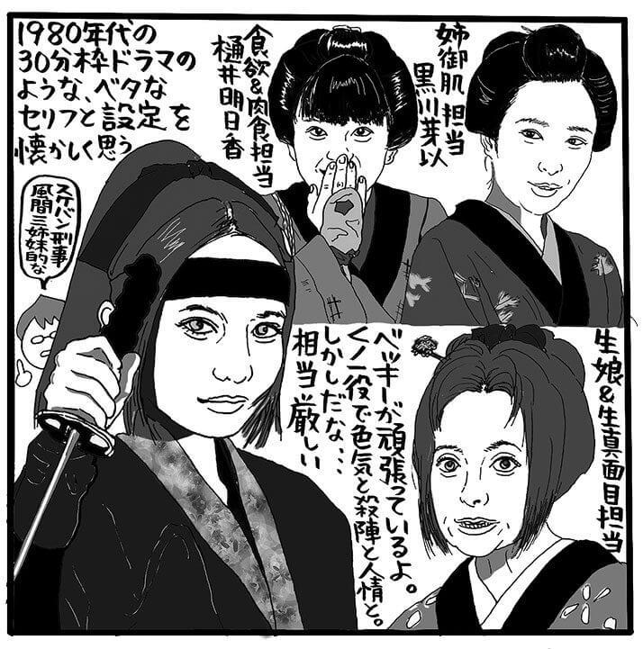 「くノ一忍法帖 蛍火」(BSジャパン、火曜20時~)(C)吉田潮