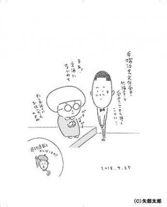 矢部太郎(イラスト)