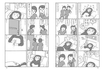漫画『れもん、うむもん!―そして、ママになる―』より