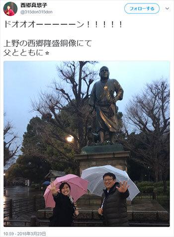 西郷真悠子氏Twitterより
