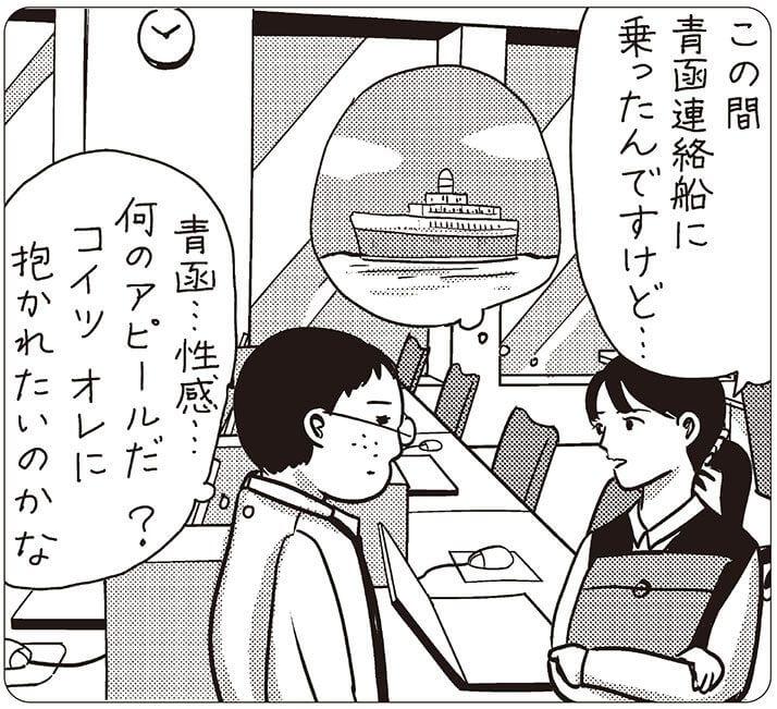 イラスト・まんしゅうきつこ