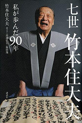 文楽最後の名人が90年の人生すべてを語った『七世竹本住大夫 私が歩んだ90年』