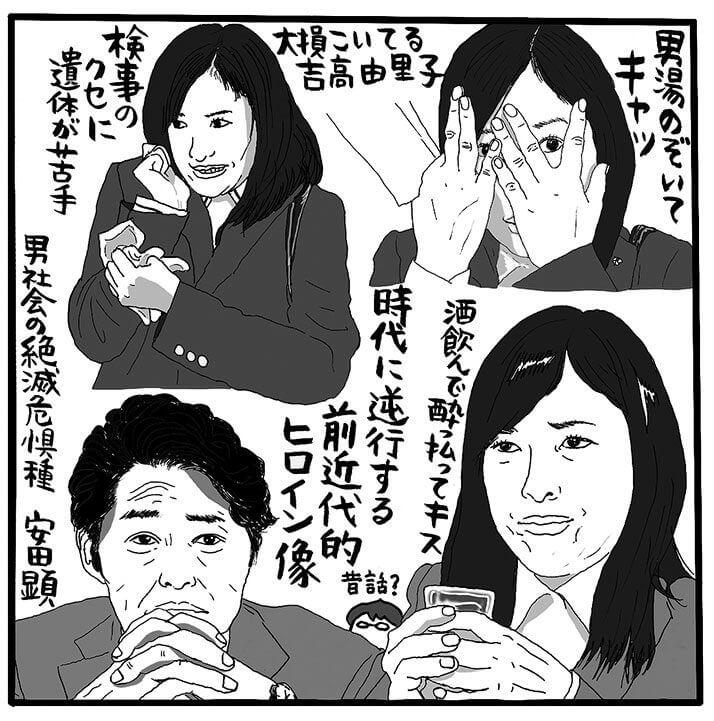 「正義のセ」(日本テレビ系、水曜22時~)(C)吉田潮