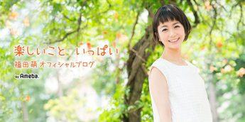 福田萌オフィシャルブログ