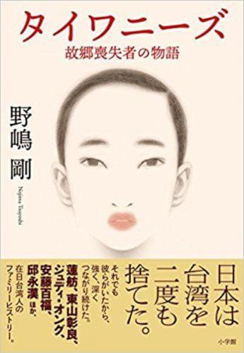 著名人の知られざる「台湾ルーツ」を発掘『タイワニーズ 故郷喪失者の物語』(小学館) 著者・野嶋剛さんインタビュー