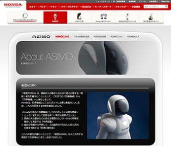 ASIMO(本田技研工業株式会社のオフィシャルサイトより)