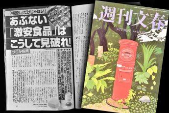 「週刊文春」2016年3月10日号には〈あぶない「激安食品」はこうして見破れ!〉が掲載されている