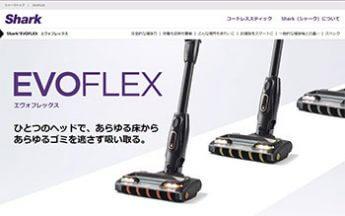 新型掃除機の「EVOFLEX」(シャークニンジャ株式会社HPより)