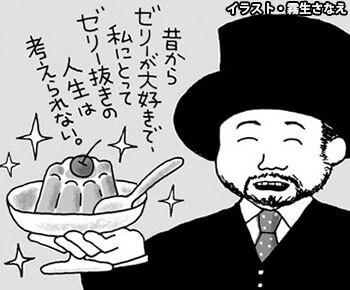 山田ルイ53世(イラスト・霧生さなえ)