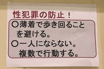 岡山県倉敷市真備町の避難所で注意喚起されている張り紙