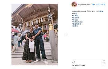 4人目を妊娠(辻希美Instagramより)