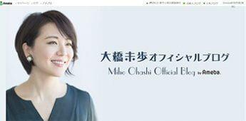 大橋未歩オフィシャルブログより