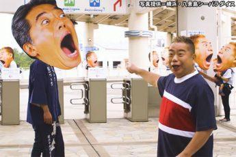 「横浜・八景島シーパラダイス」のCMより(写真提供=横浜・八景島シーパラダイス)