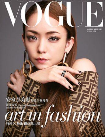 「台湾VOGUE」表紙より