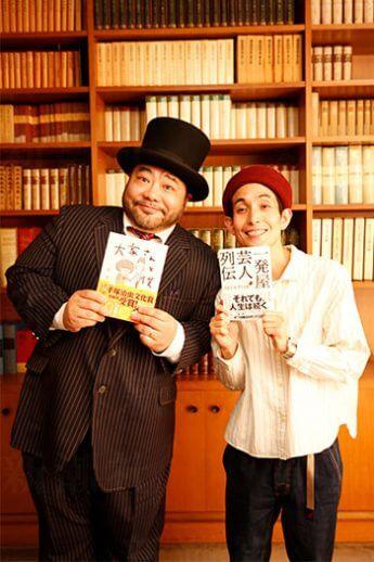 髭男爵・山田ルイ53世と矢部太郎