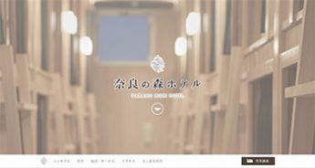 奈良の森ホテルホームページより