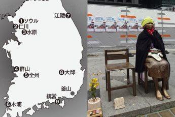 韓国地図・慰安婦像【1】
