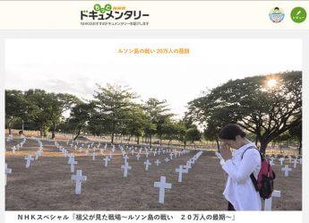 NHKスペシャル「祖父が見た戦場~ルソン島の戦い 20万人の最期~」