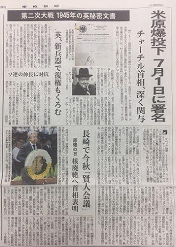 産経新聞が8月10日付で報じた「米原爆投下 7月1日に署名チャーチル首相、深く関与」