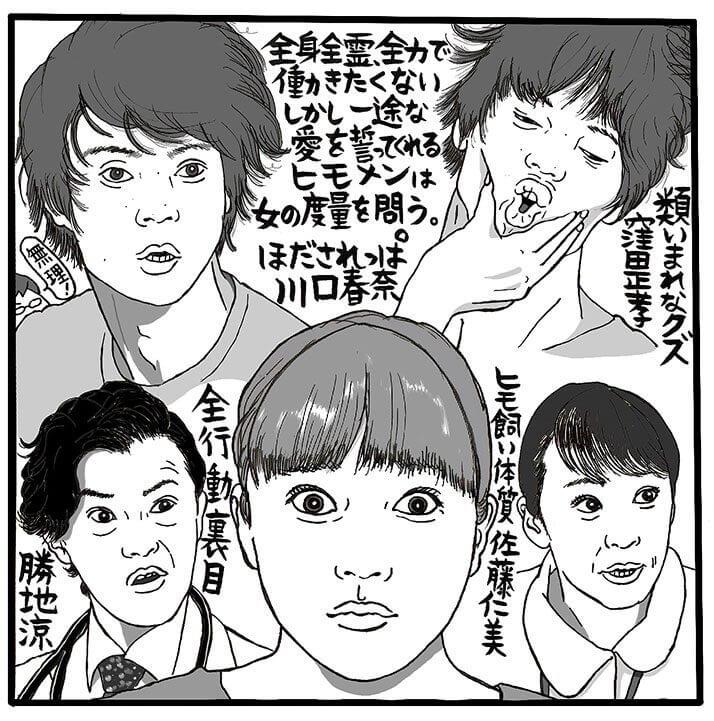 「ヒモメン」(テレ朝系、土曜23時15分~)(C)吉田潮