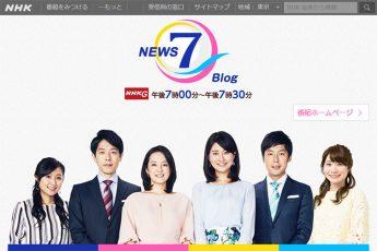 NHKニュース7(NHKの公式ホームページより)