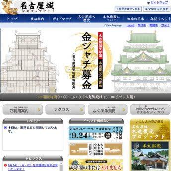 名古屋城公式ウェブサイトより