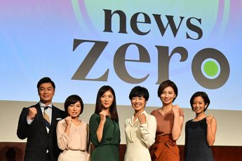 新生「news zero」の会見