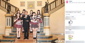 AKB48のFacebookより