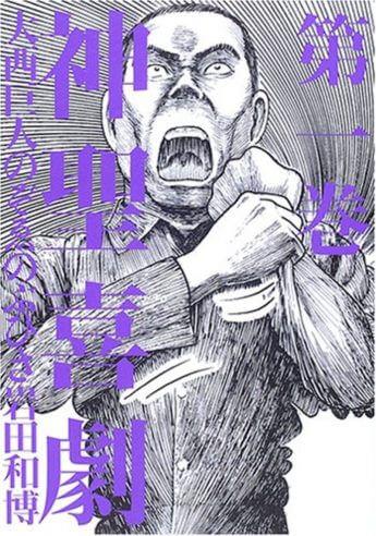「傑作」へのリスペクトが生んだ「傑作」:大西巨人・のぞゑのぶひさ・岩田和博『神聖喜劇』