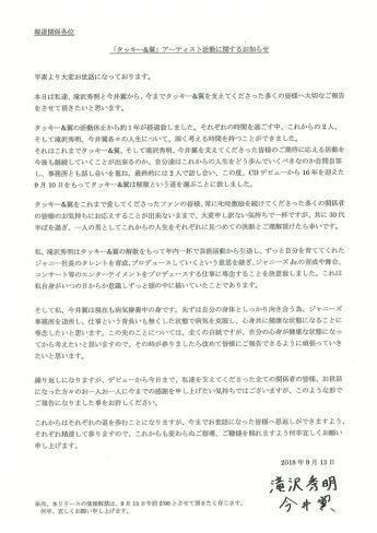 滝沢秀明、今井翼よりマスコミに配布された「お知らせ」