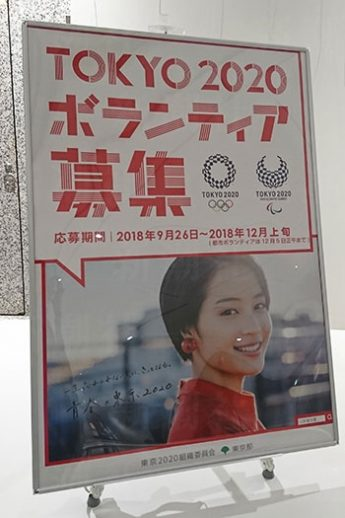 東京五輪ポスター