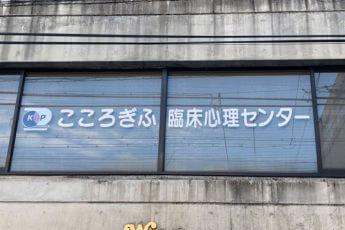 こころぎふ臨床心理センター
