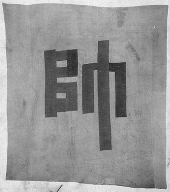 韓国「英雄の旗」