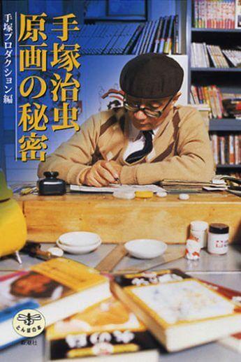 『手塚治虫 原画の秘密』