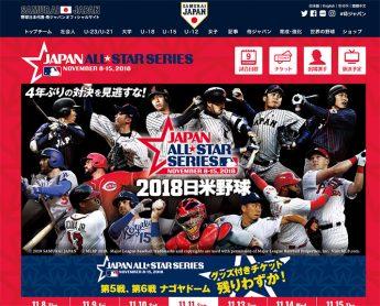 野球日本代表 侍ジャパン
