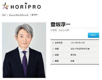 登坂淳一(ホリプロオフィシャルサイトより)