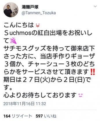 湯麺戸塚Twitter