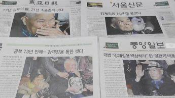韓国大法院「元徴用工」判決の深刻度(上)