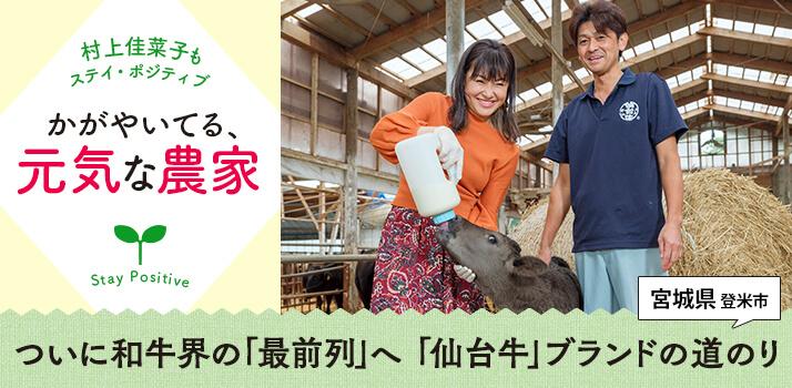 ついに和牛界の「最前列」へ 「仙台牛」ブランドの道のり――かがやいてる、元気な農家