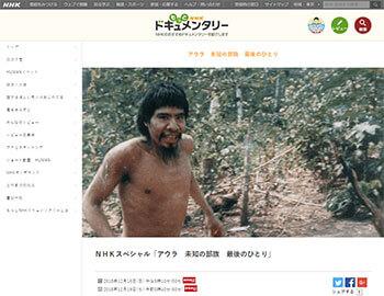NHKスペシャル「アウラ 未知のイゾラド 最後のひとり」