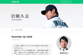 岩隈久志公式ブログより
