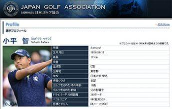 小平智(公益財団法人 日本ゴルフ協会HPより)