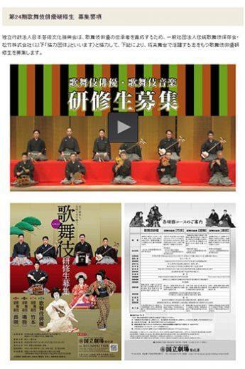 歌舞伎研修生募集要項